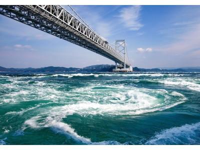 日本四國+淡路島風情11天9夜 2020