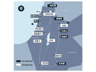 以色列、約旦 傳奇之旅 12天 2020