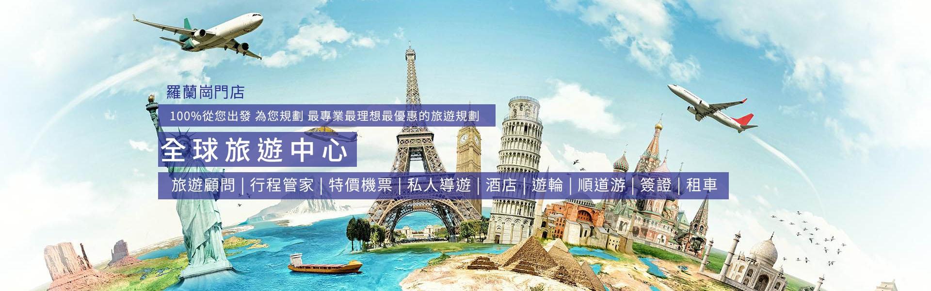 全球旅遊中心